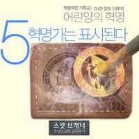 어린양의 혁명 5 - 혁명가는 표시된다 (DVD)