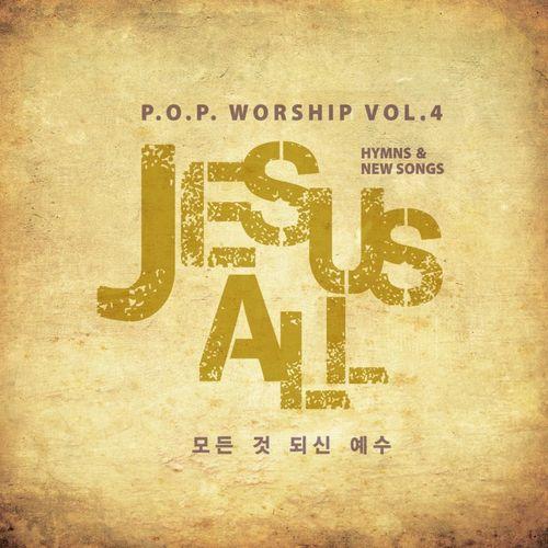 P.O.P Worship Vol.4 - JESUS ALL (CD)
