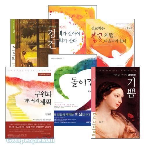 김남준 목사 2008~2009년 출간(개정)도서 세트(전7권)