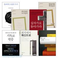 알리스터 맥그래스 2014년 출간(개정)도서 세트(전8권)