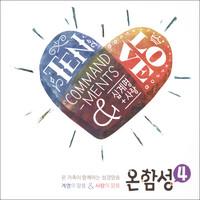 온함성 4 - 계명의 말씀 & 사랑의 말씀 (CD)