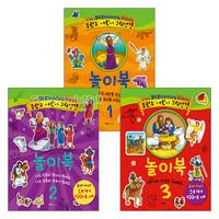 두란노 어린이 그림성경 놀이북 세트(전3권)