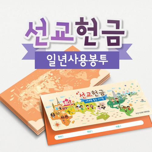 피콕 일년사용봉투-매달 드리는 선교헌금