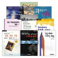 임성빈 교수 저서 세트(전9권)