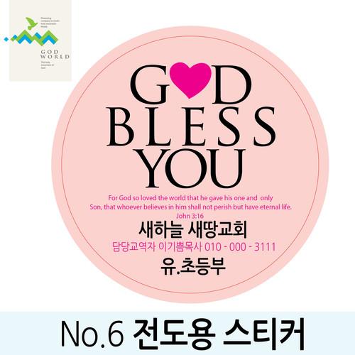 <갓월드> NO.6 전도&선물용스티커(원형)_1000매&2000매 인쇄