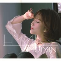 김지민 - HYMN 찬송가 (CD)