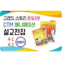 고신 그랜드스토리 초등2부 4(4-1,4-2)  맞춘 CTM 애니메이션 설교 전집 USB,DVD