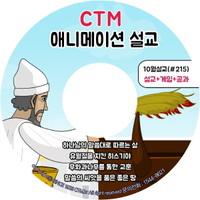 2018년 10월 CTM 애니메이션(설교 #215)