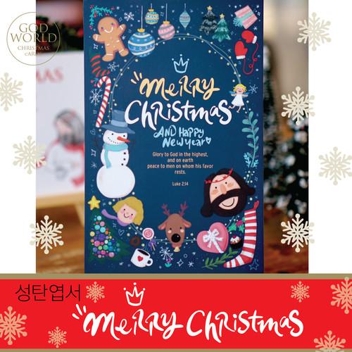 <갓월드> merry Christmas _ 엽서 2