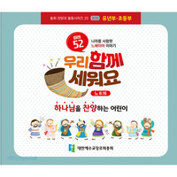2019 여름성경학교 찬양CD 2장 (유년부/초등부) : 미션 52, 우리 함께 세워요 - 장로교 합동 공과