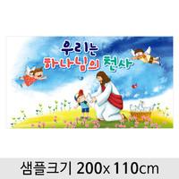 교회유치부(표어)현수막-083 ( 200 x 110 )