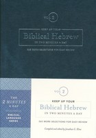 Keep Up Your Biblical Hebrew in Two Minutes A Day: Vol. 2: 365 More Selections for Easy Review (Imitation Leather)