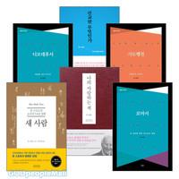 존 스토트 2018~2019년 출간(개정)도서 세트(전6권)
