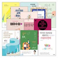2019~2020년 출간(개정)된 자녀양육 관련도서 세트(전13권)