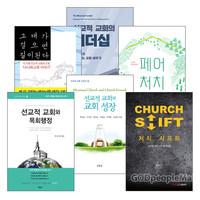 선교적 교회 관련 2017~2018년 출간(개정)도서 세트(전6권)