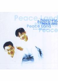 평화나라 2 - 사랑으로 가득한 세상 (CD)