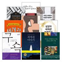 기독교/성경적 세계관 관련 2019 출간(개정)도서 세트 (전9권)