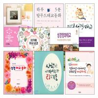2017~2018년에 출간(개정)된 태교 관련 도서 세트(전8권)