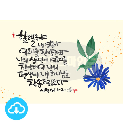 디지털 캘리그라피 6 할렐루야 나의 영혼아 by 가든오브마인드 / 이메일발송(파일)