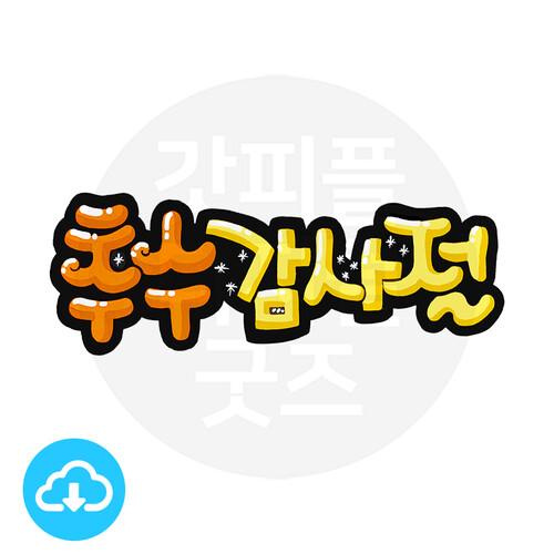 POP 예쁜손글씨 7 추수감사절 by 해피레인보우 / 이메일발송(파일)