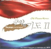 구약의 기도 2 (CD)