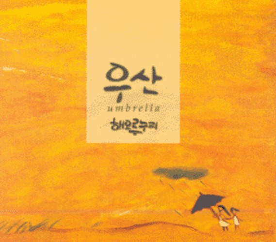 해오른 누리 - 우산 (CD)