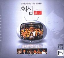 유다지파 라이브 워쉽 - 회심 (CD)