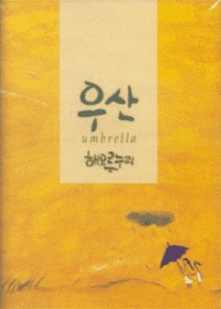 해오른 누리 - 우산 (Tape)