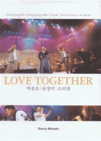 2001 BIG 3 Live Album - Love together (Tape)
