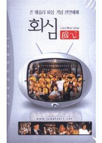 유다지파 라이브 워쉽 - 회심 (Tape)