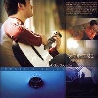 냉수 한그릇 2 - 박갑수 (CD)