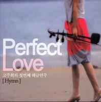 Perfect Love - 고주희의 첫번째 해금연주 (CD)