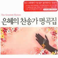 은혜의 찬송가 명곡집 (4CD)
