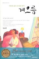 게으름 : 거룩한 삶의 은밀한 대적 - 거룩한 삶의 실천 시리즈 2