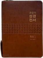 큰글자 성경전서 특대 합본 (색인/지퍼/PU/NKR82WBU/갈색)