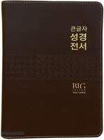 큰글자 성경전서 특대 단본(색인/무지퍼/천연양피/NKR82WBU/다크브라운)