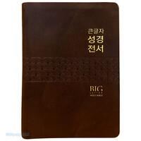 큰글자 성경전서 특대 단본(색인/무지퍼/PU/NKR82WBU/밤색)