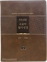 [개역개정] 보고 쓰는 손글씨 필사성경 (브라운) - 구약1 (창세기-사무엘상)