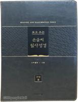 [개역개정] 보고 쓰는 손글씨 필사성경 (그레이) - 구약2 (사무엘하-시편)