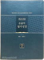 [개역개정] 보고 쓰는 손글씨 필사성경 (그린) - 구약3 (잠언-말라기)