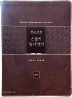[개역개정] 보고 쓰는 손글씨 필사성경 (다크브라운) - 신약