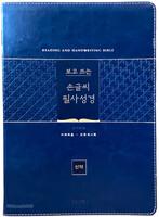 [개역개정] 보고 쓰는 손글씨 필사성경 (네이비) - 신약