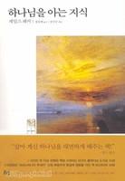 [개정판] 하나님을 아는 지식 - IVP 모던 클래식스 007 (반양장본)