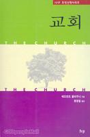 교회 - IVP조직신학시리즈