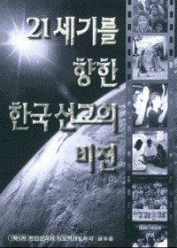 21세기를 향한 한국선교의 비전