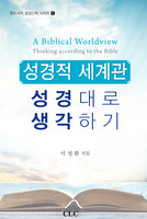 성경적 세계관
