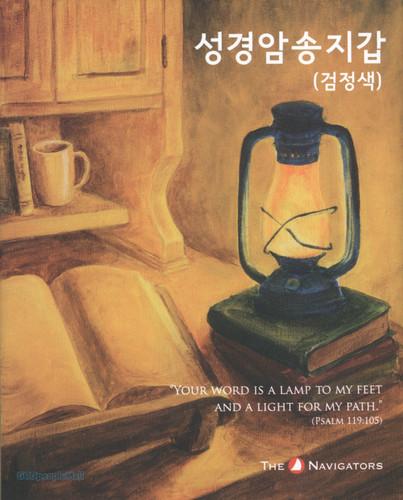 성경암송지갑 (검정색)