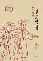 천로역정 (조선시대 삽화수록 에디션)