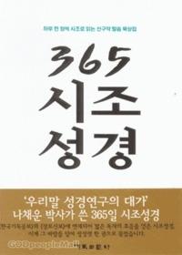 365 시조성경