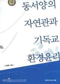 동서양의 자연관과 기독교 환경윤리